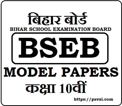 Bihar Board 10th Model Paper 2021