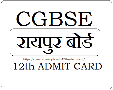 CGBSE 12th Admit Card 2020