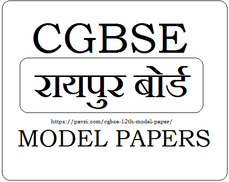 CGBSC 12th Model Papers 2020