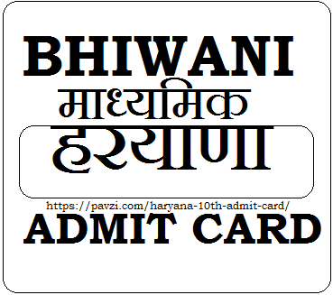 BSEH 10th Admit Card 2020