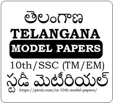 TS 10th Model Papers 2021