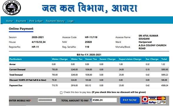 Agra water tax bill payment online
